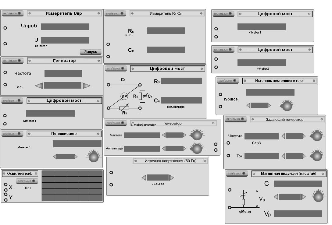 схема виртуального экспеоимента
